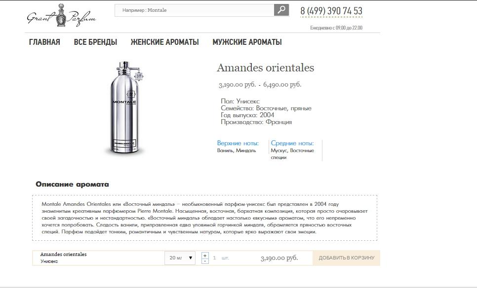 Наполнение магазина селективной парфюмерии