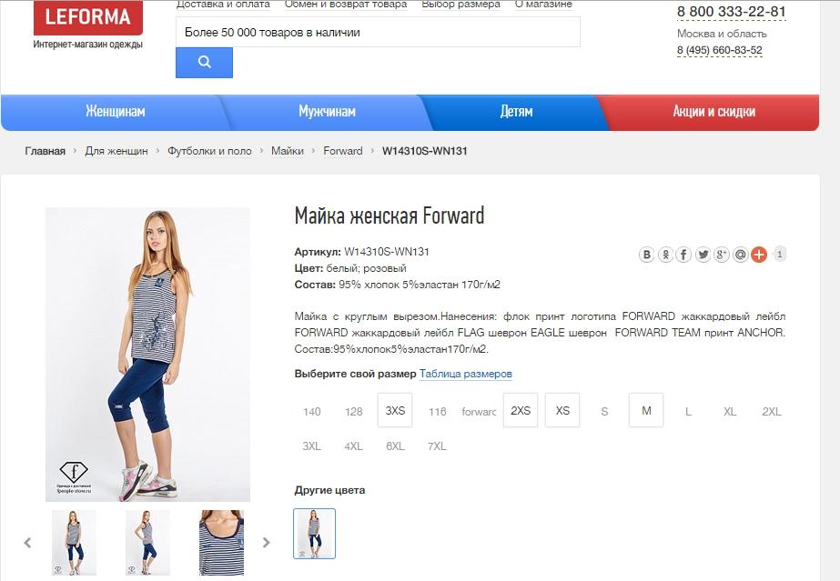 Наполнение товарами магазина одежды