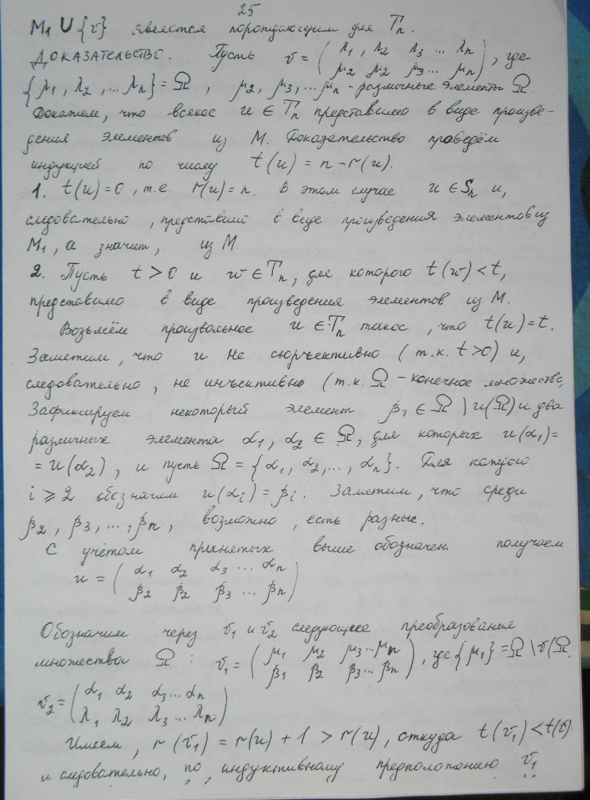 Распознавание рукописного текста