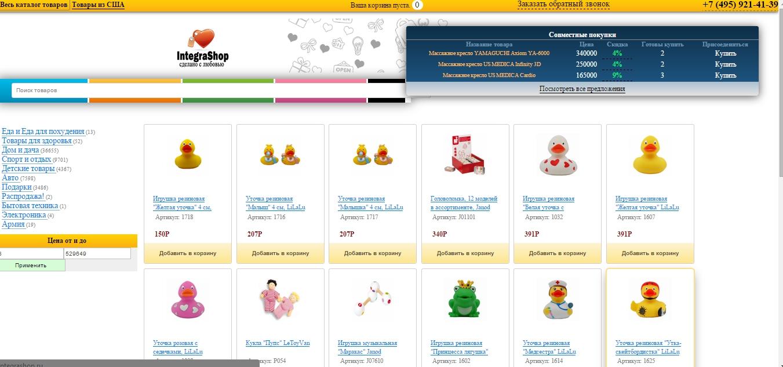 Наполнение товарами интернет-магазина