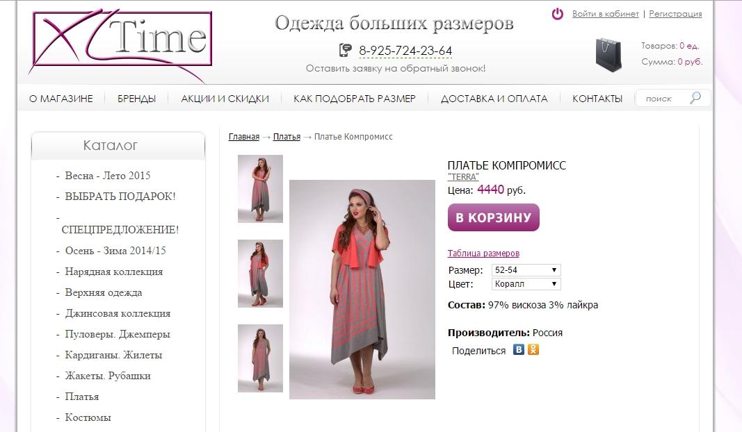 Наполнение товарами магазина женской одежды
