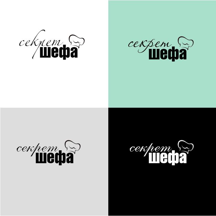 Логотип для марки специй и приправ Секрет Шефа фото f_8725f4609b9ac77b.jpg