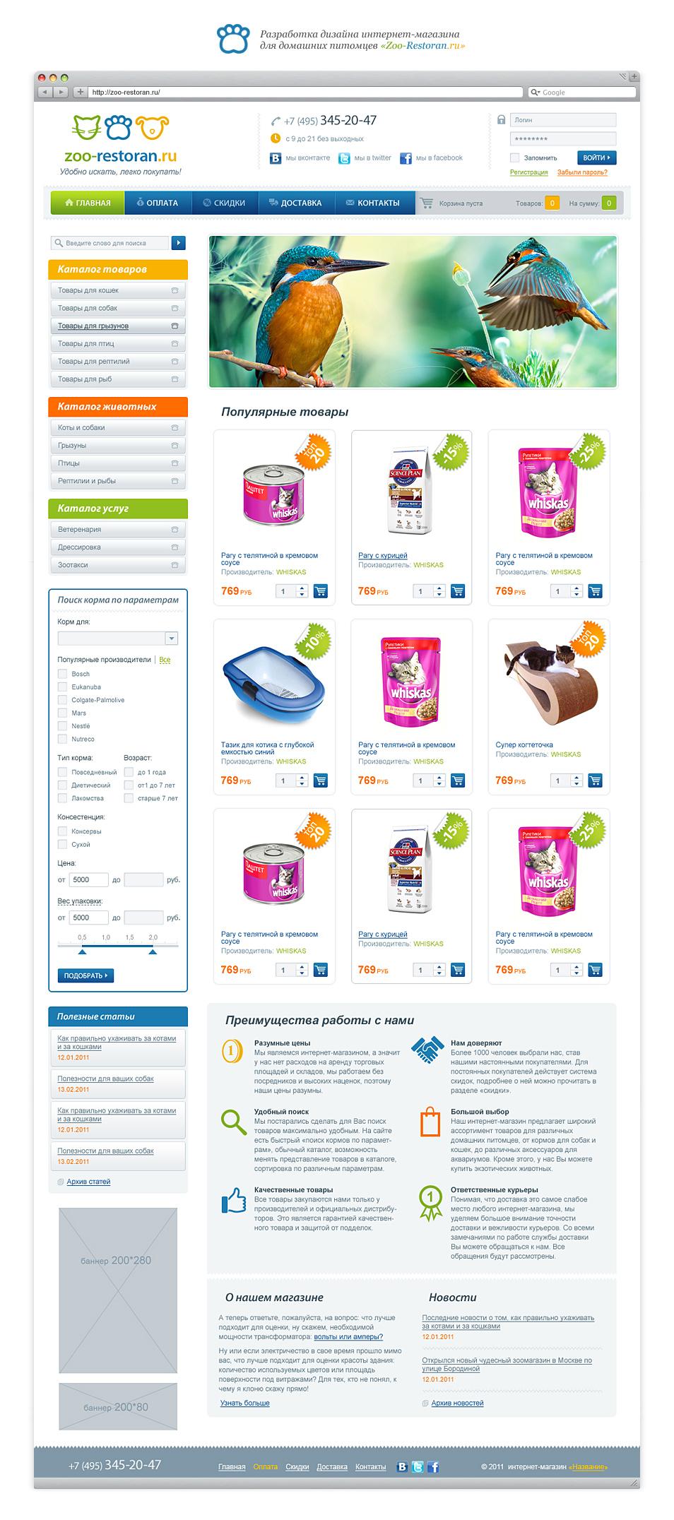 Интернет-магазин Zoo-restoran.ru
