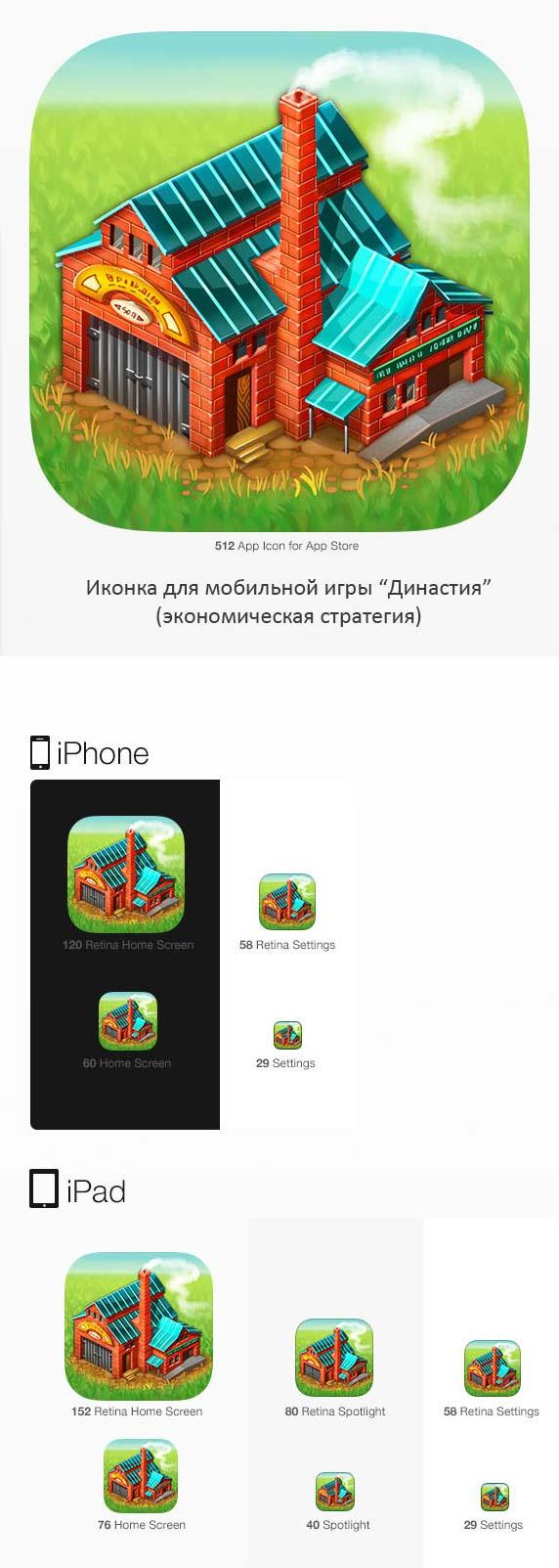"""Иконка приложения """"Династия"""""""