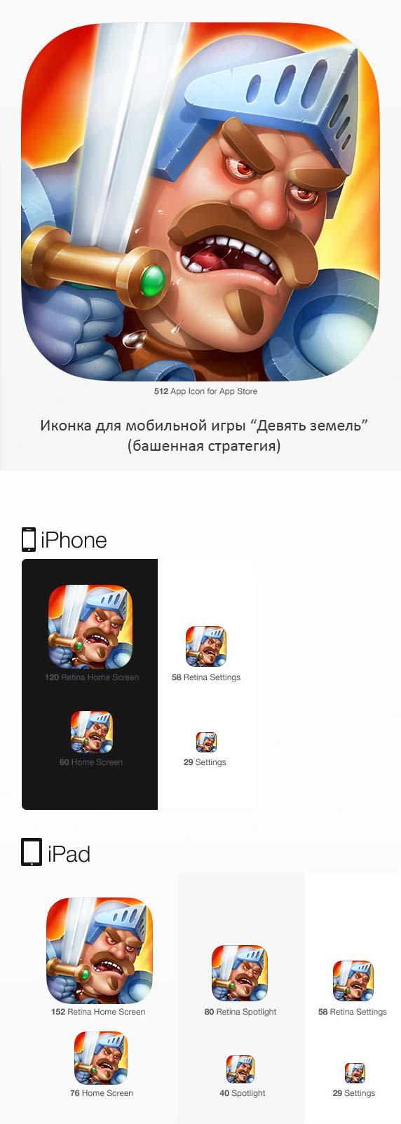 """Иконка приложения """"Девять земель"""""""