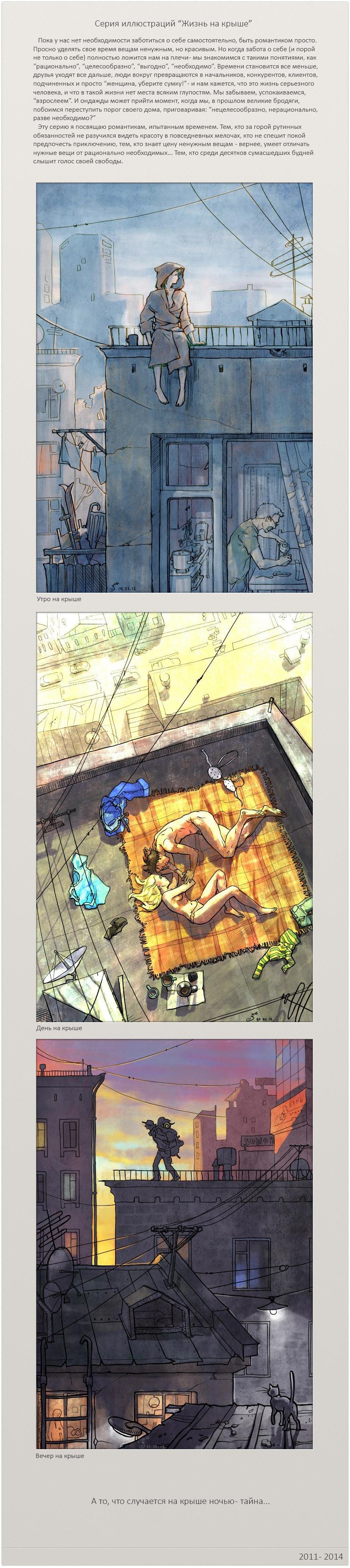 История о крышах