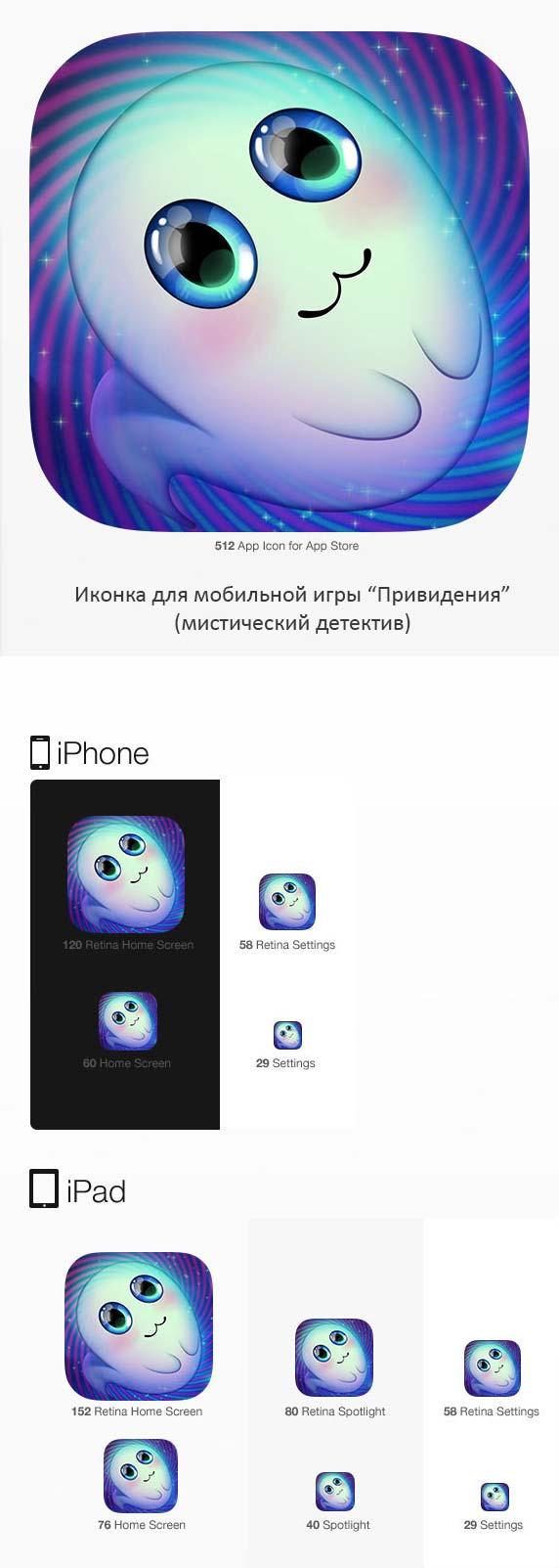 """Иконка приложения """"Привидения"""""""