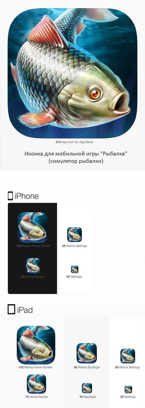 """Иконка приложения """"Рыбалка"""""""
