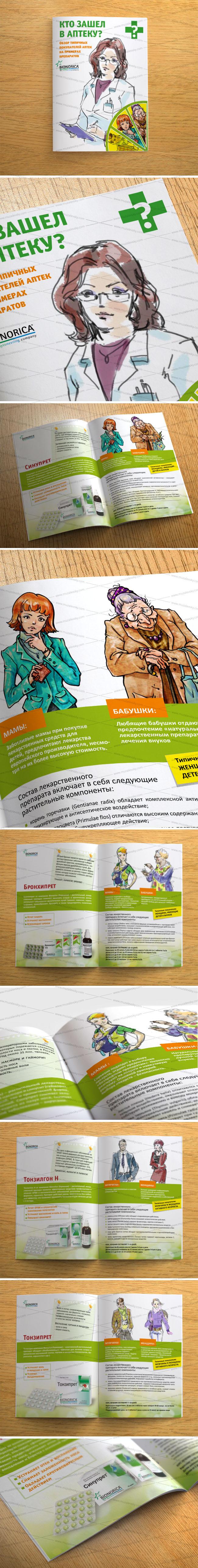 Иллюстрации к аптечному буклету