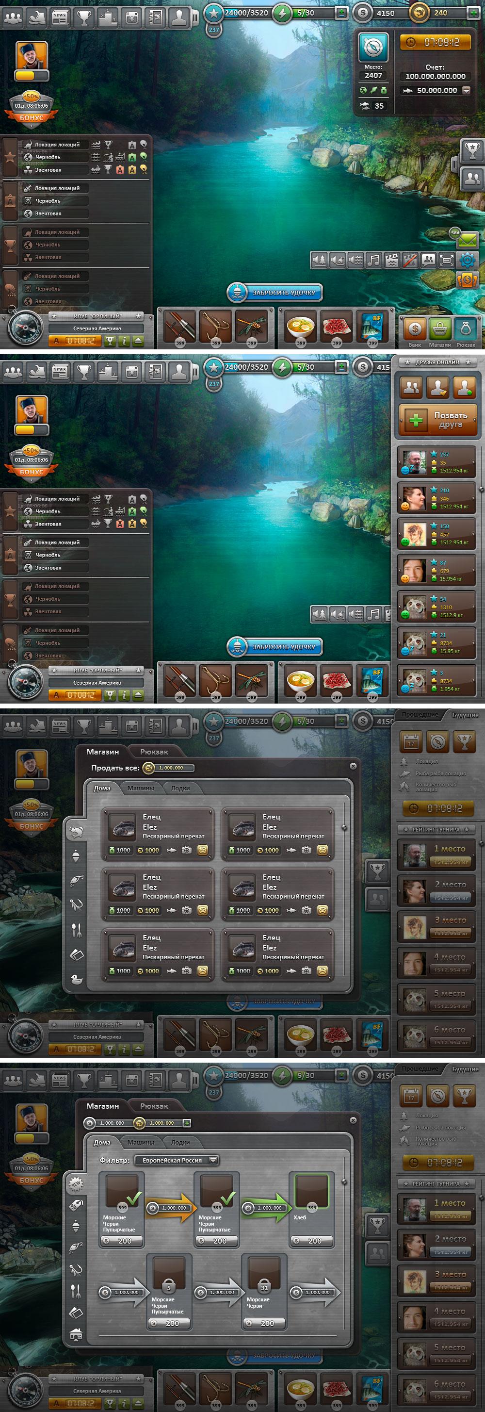 """Социальная многопользовательская игра """"Рыбалка"""" (дизайн UI)"""