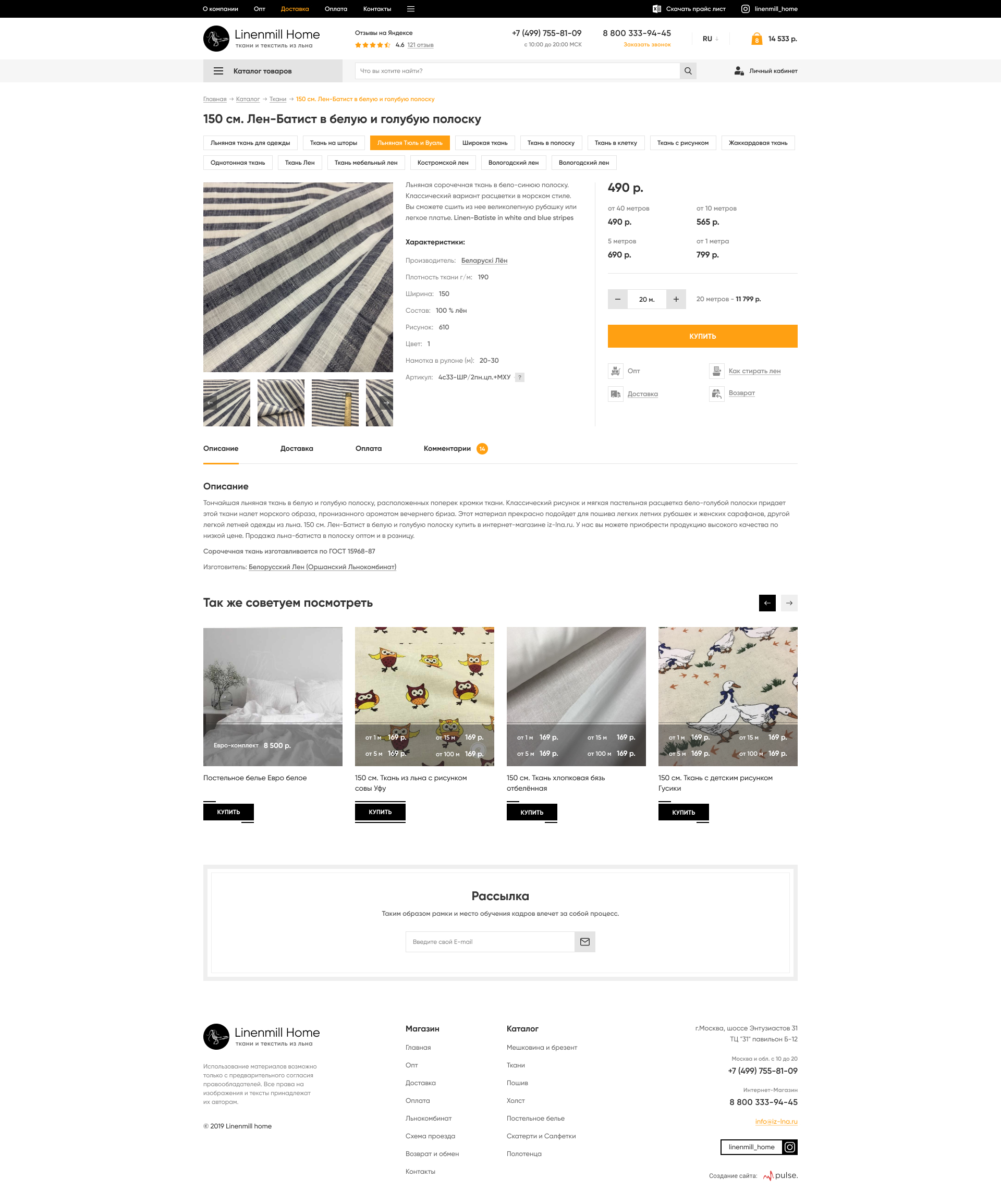 """Интернет магазин ткани и текстиля из льна """"Linenmill home"""""""