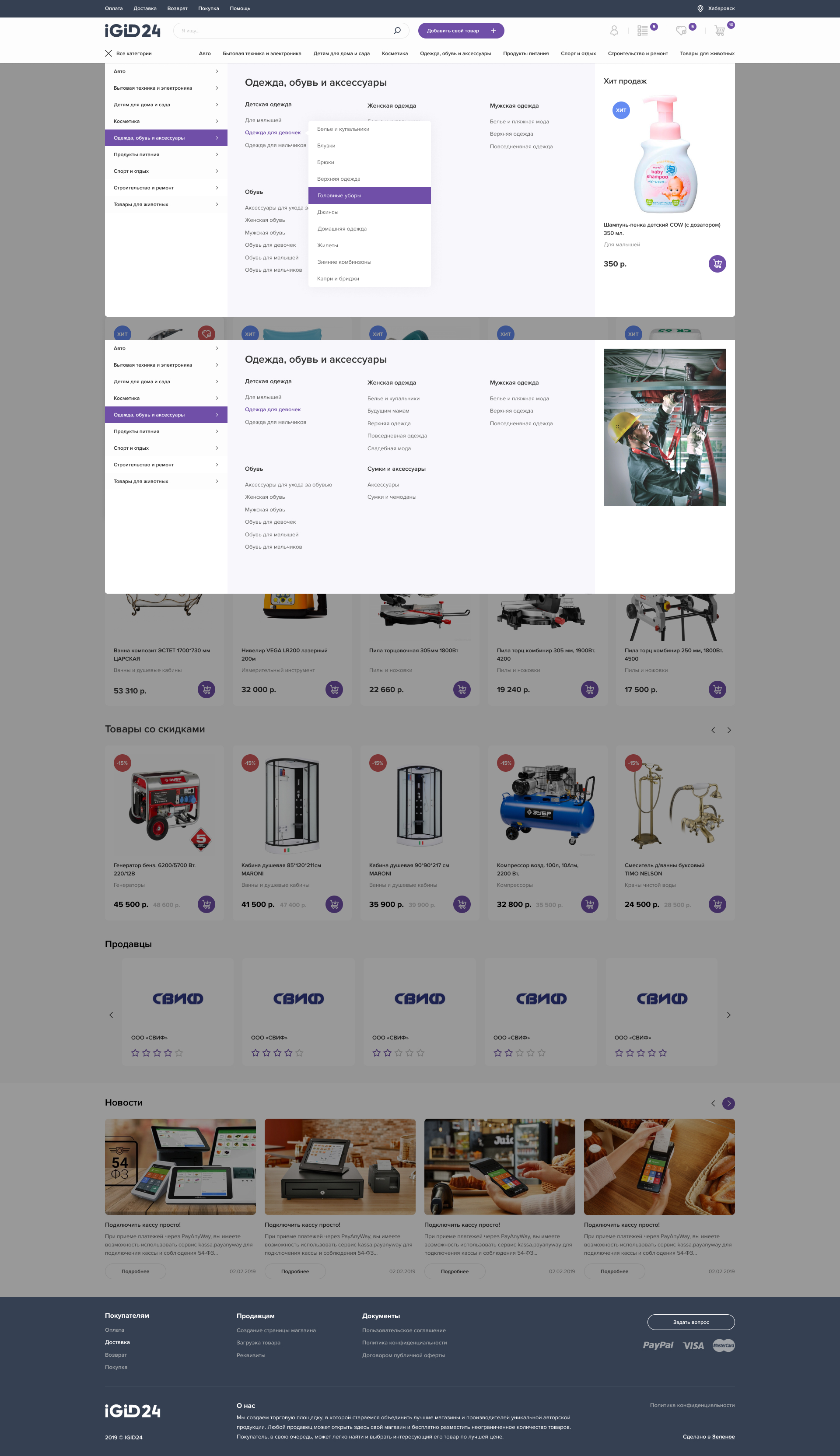 Интернет магазин - площадка - iGID 24