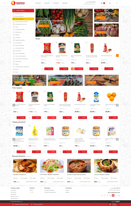 Интернет магазин продуктов ШАМСА