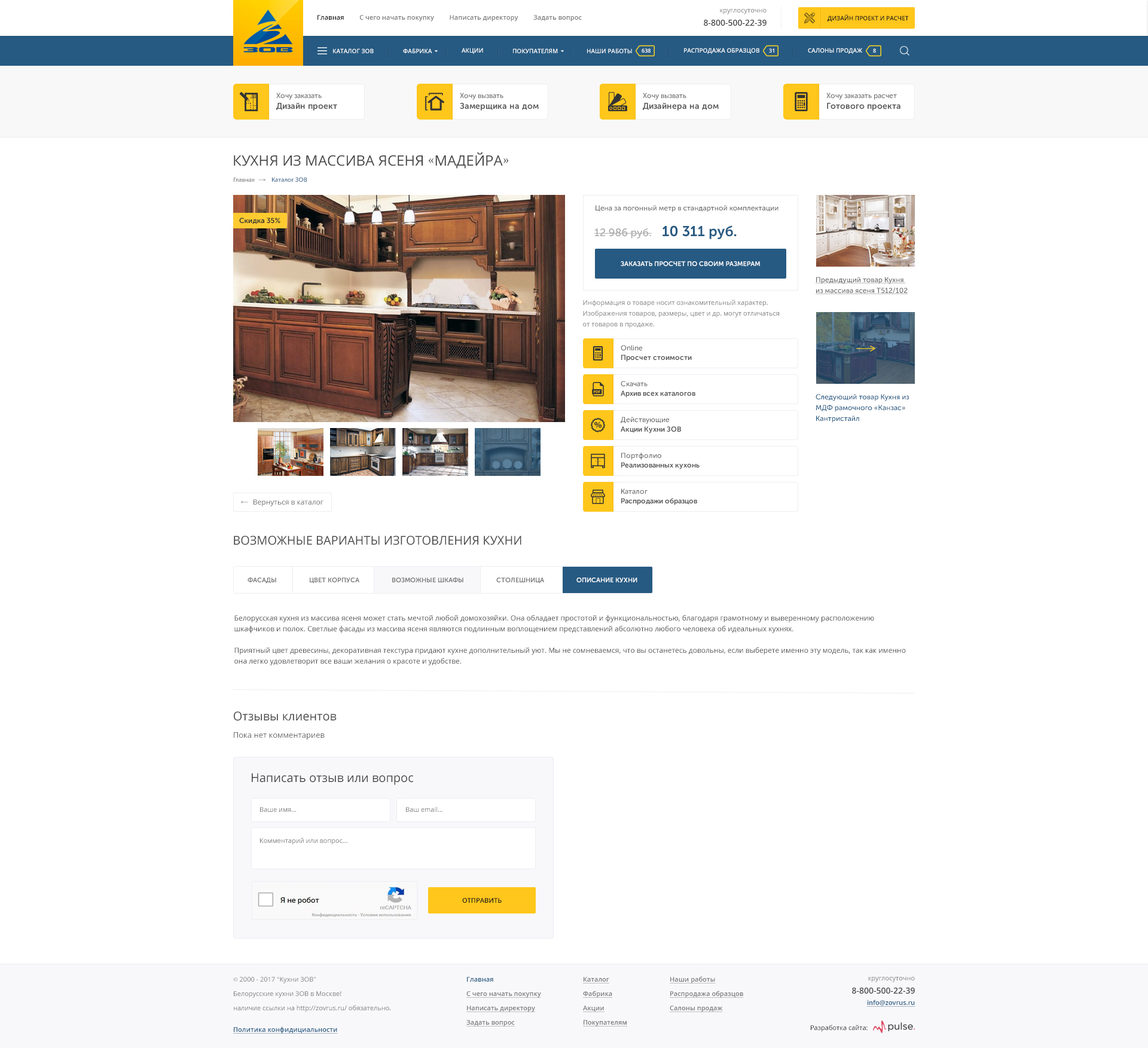 Редизайн интернет каталога ЗОВ КУХНИ в Москве