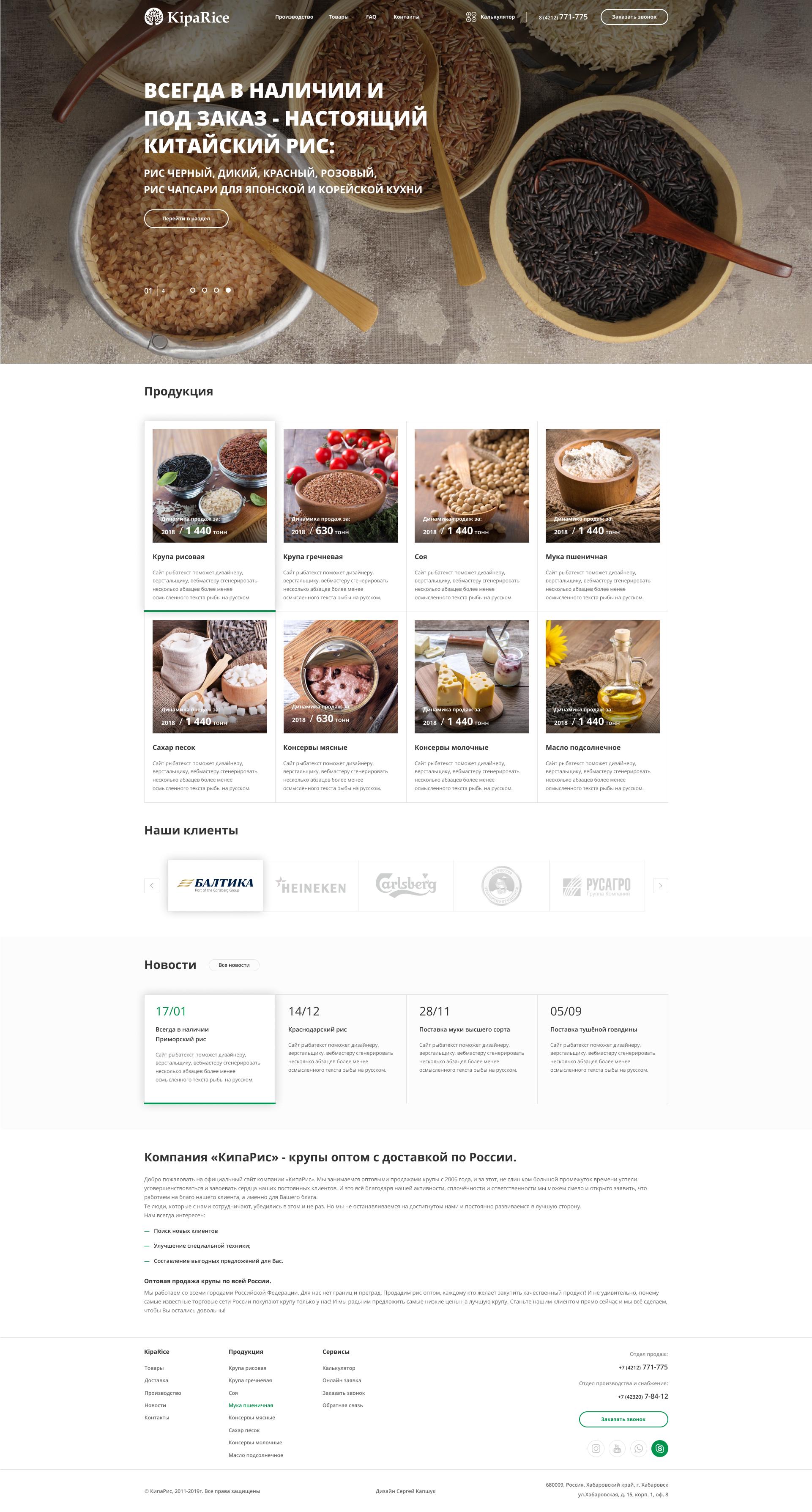 Корпоративный сайт компании KipaRice