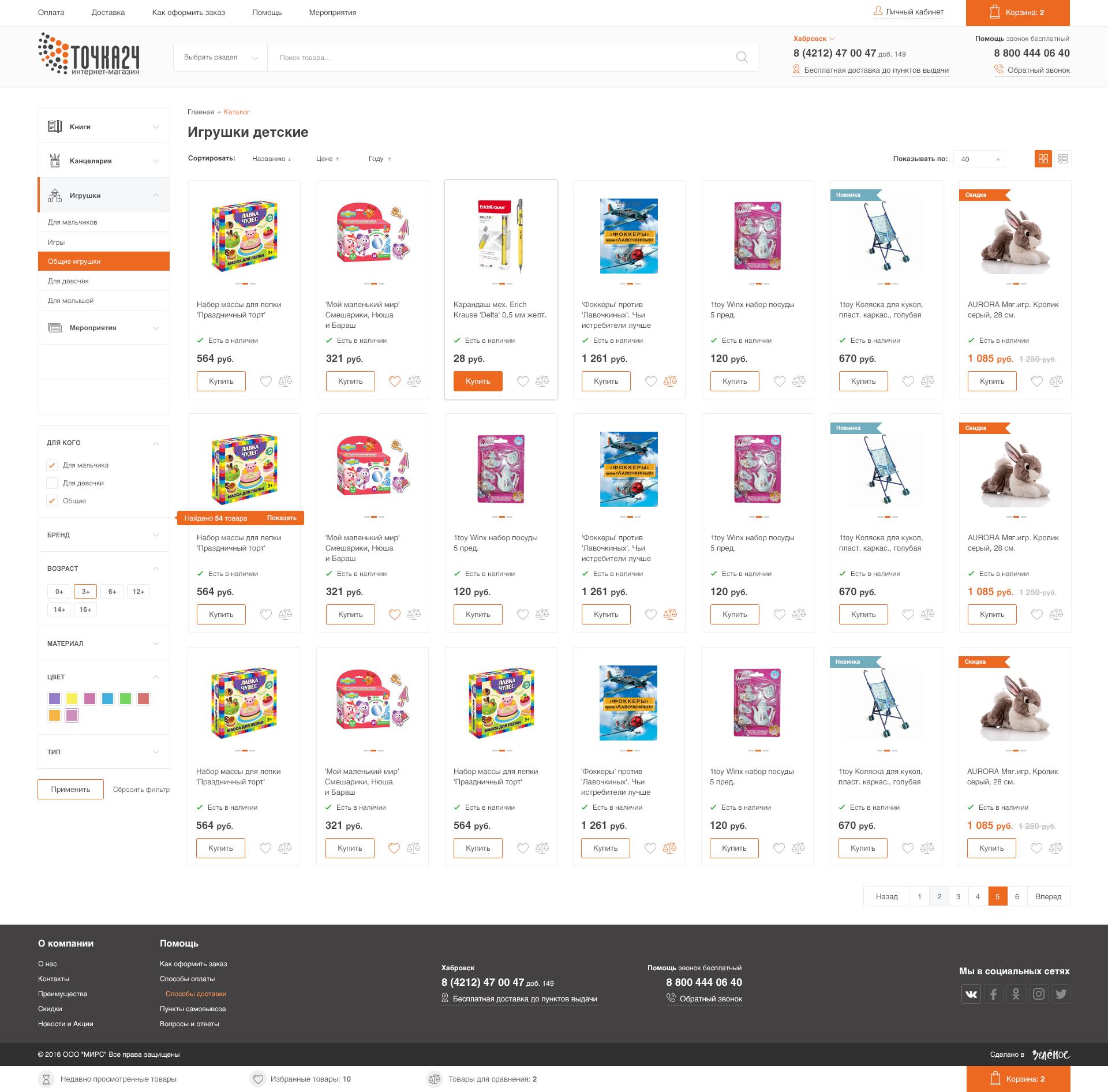 Интернет магазин книг игрушек, продажи билетов Точка24.рф