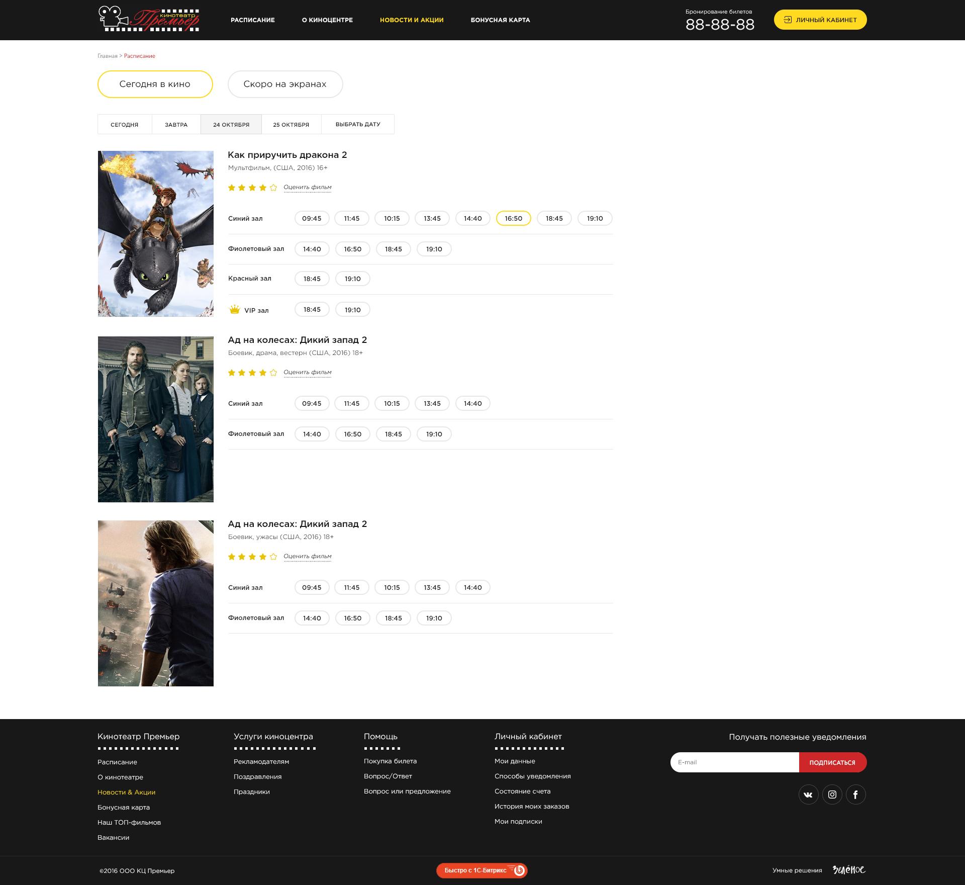 Разработка дизайна-сервиса для  Хабаровского кинотеатра Премьер.