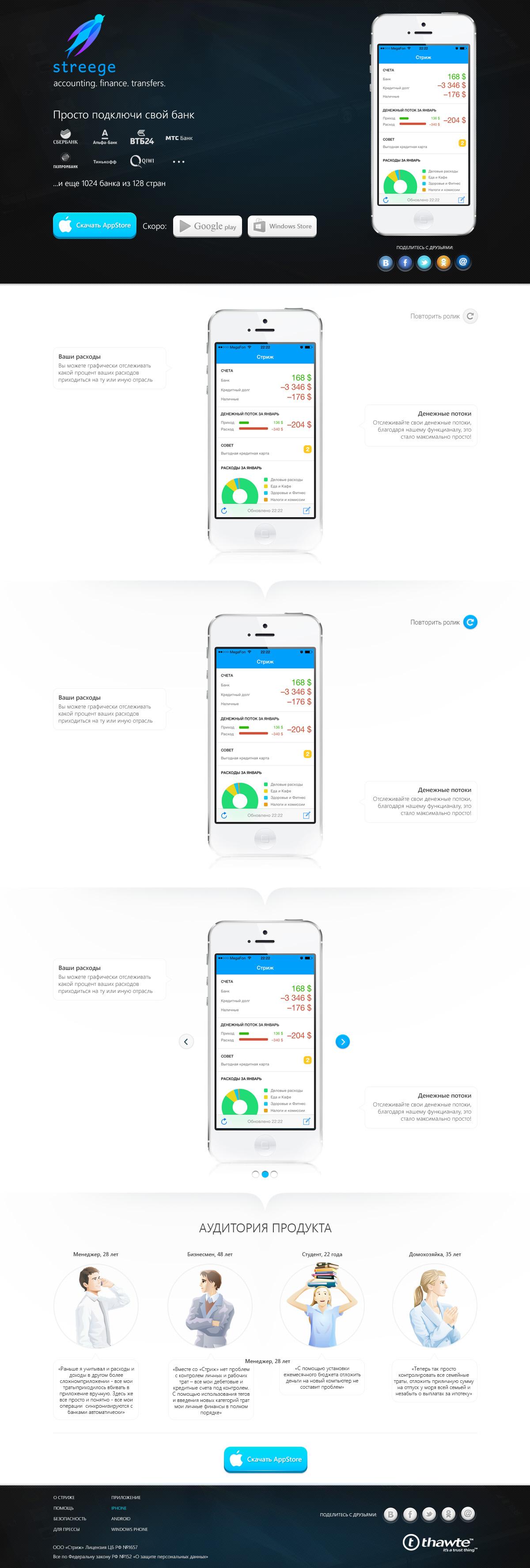 Промо сайт мобильного приложения