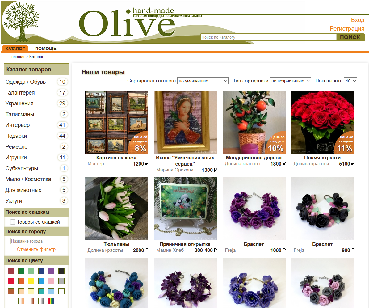 Торговая площадка товаров ручной работы Olive-HM