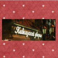 Ресторан Кавказский дворик
