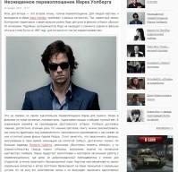 Марк Уолберг истинный Игрок)