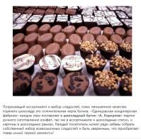 Описание шоколадного бутика Коркунов