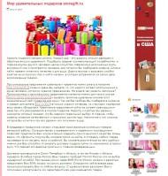 Обзор магазина подарков
