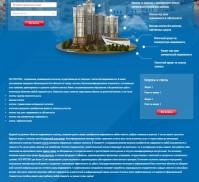 Описание для ГС Агентства недвижимости