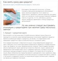 Статьи на тему кредитования