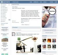 Создание, администрирование, дизайн аватара, меню для групп вконтакте, ФБ, ОК