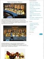 Описание кафе кондитерской Пушкин