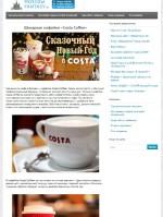 Описание кафе Costa Coffee