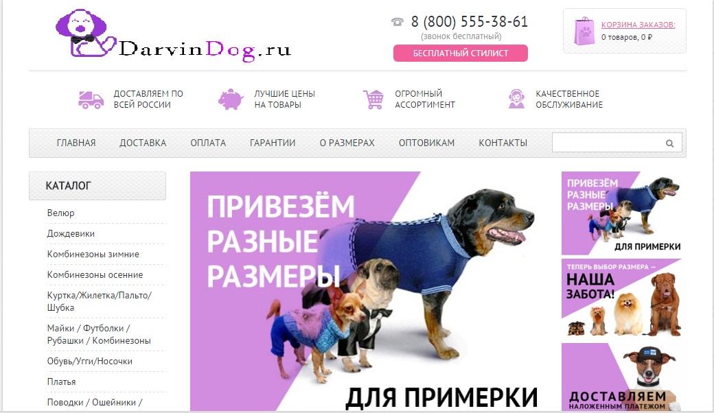 Создать логотип для интернет магазина одежды для собак фото f_346564db1eead716.jpg