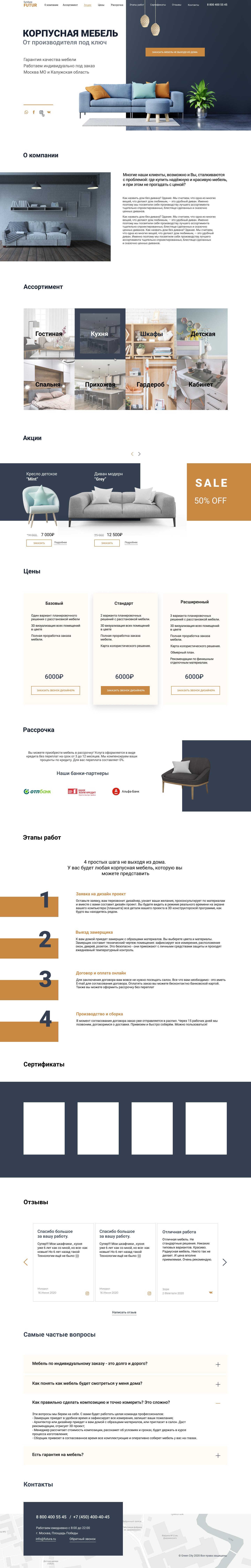"""Дизайн одностраничного сайта """" Мебель"""""""