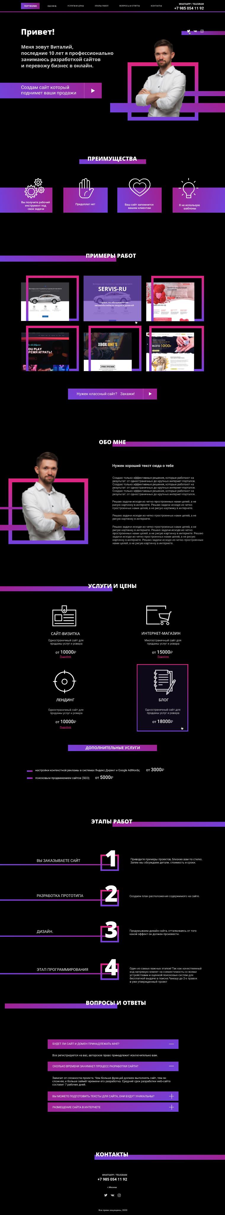 Редизайн сайта-портфолио (одностраничник)
