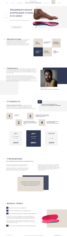 Дизайн сайта для ортопеда