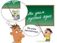 Русский для иностранцев по скайпу. Russian for foreigners (skype)