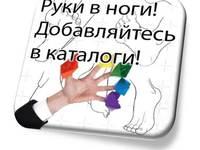 Ручной прогон по белым каталогам организаций (без модерации, обратной ссылки...