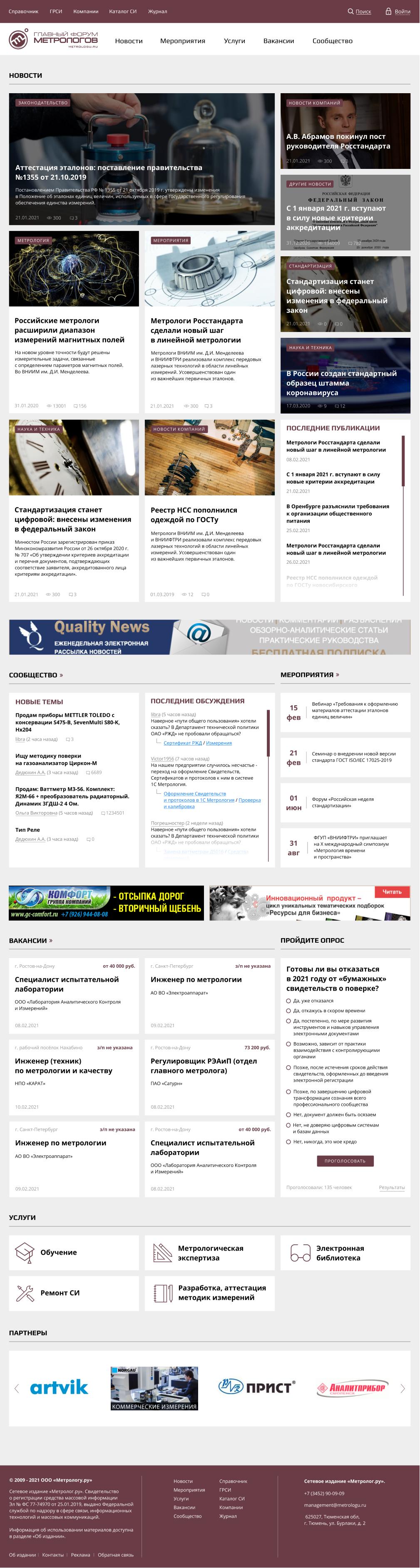 Дизайн главной страницы портала. фото f_446602650b281633.jpg