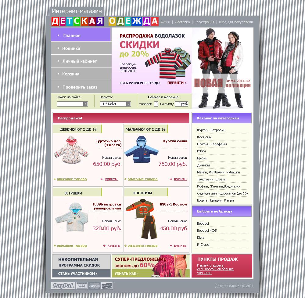 Магазин подростковой одежды