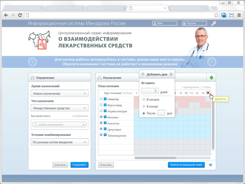 Информационная система Минздрава РФ