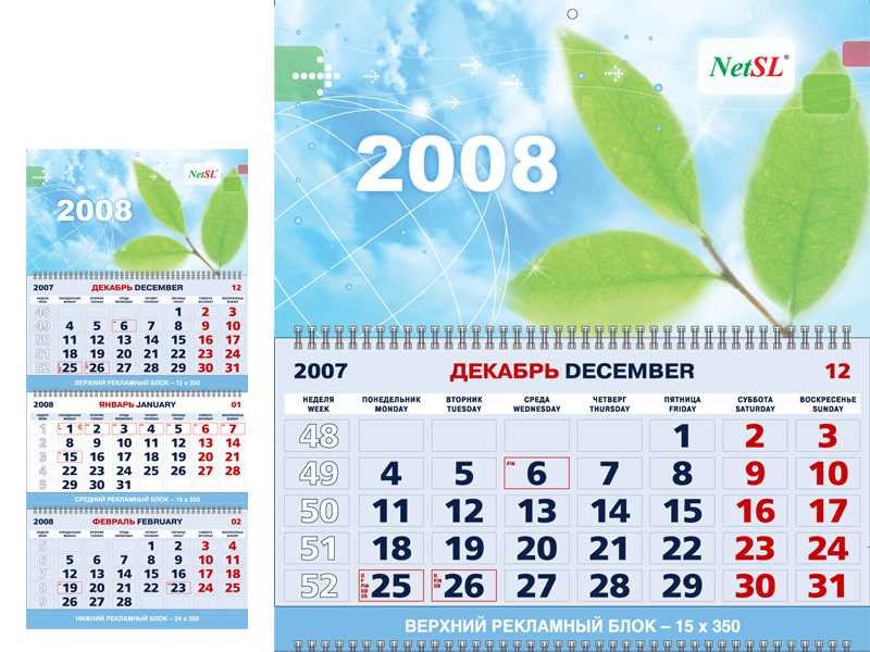 Календарь трехблочник 4