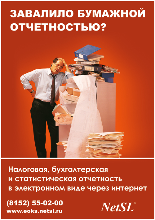 Плакат в налоговую
