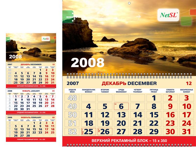 Календарь трехблочник 2