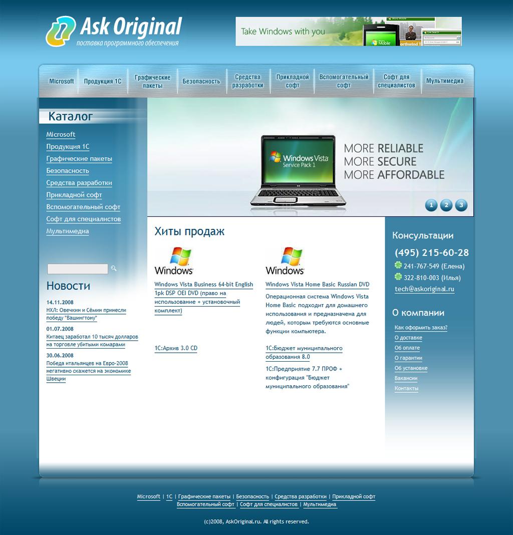 Ask Original - поставка ПО