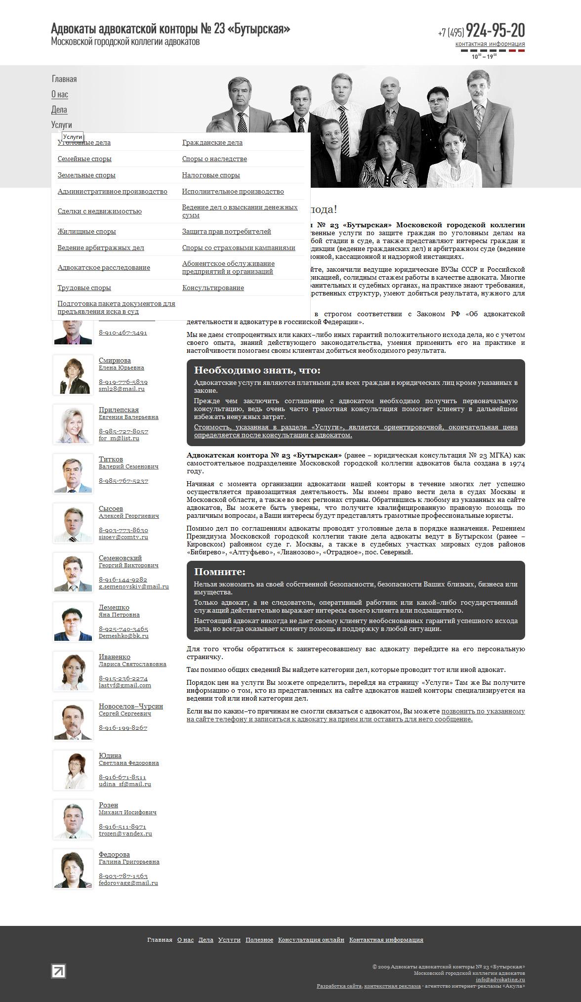 Адвокаты конторы № 23 «Бутырская»
