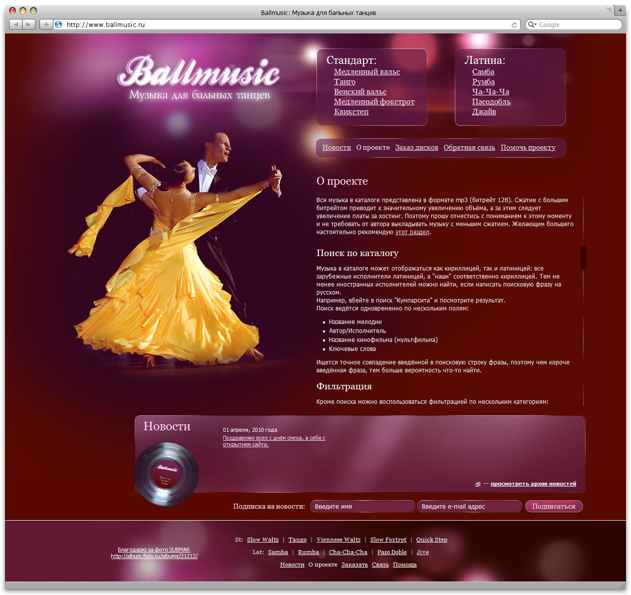 Ballmusic: Музыка для бальных танцев
