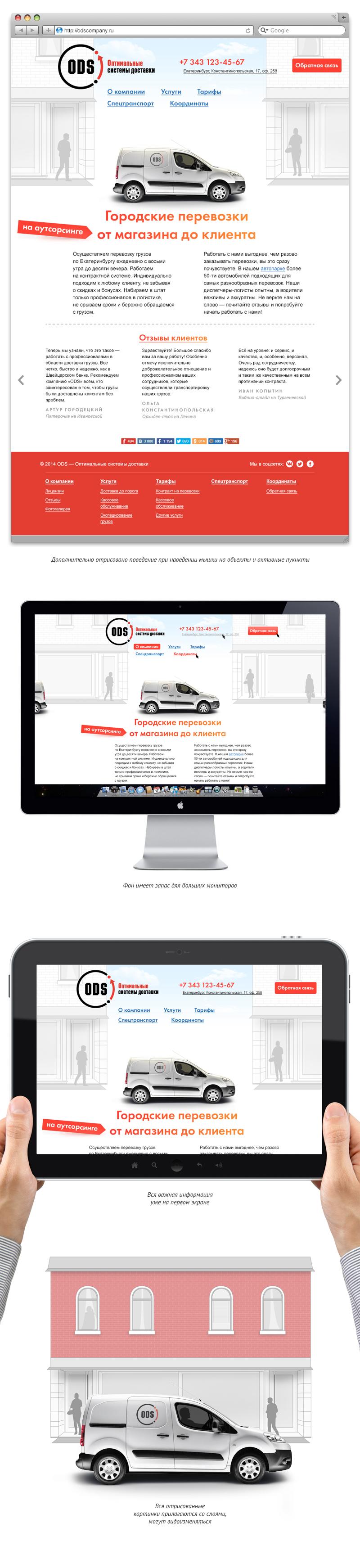 Дизайн сайта-визитки для транспортной компании фото f_67553ce9ce492c2d.jpg