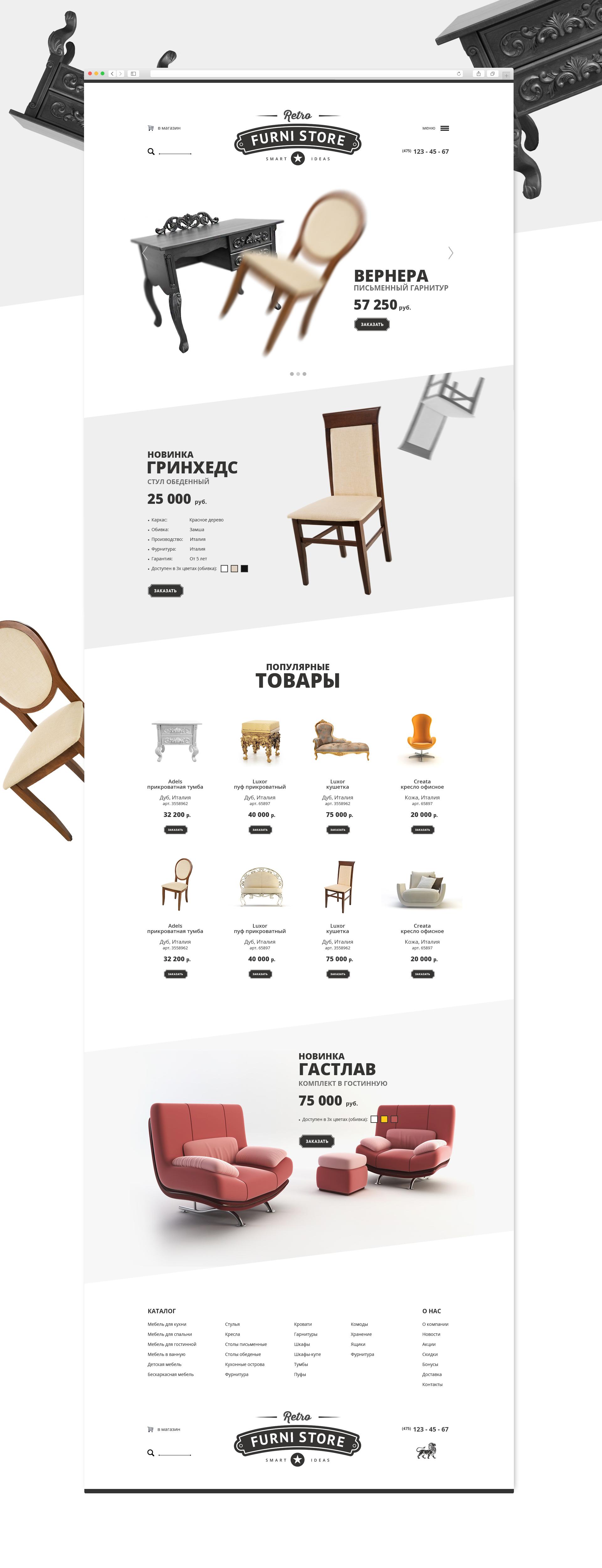 Интернет магазин Мебели FURNI STORE (макет на продажу, цена договорная)