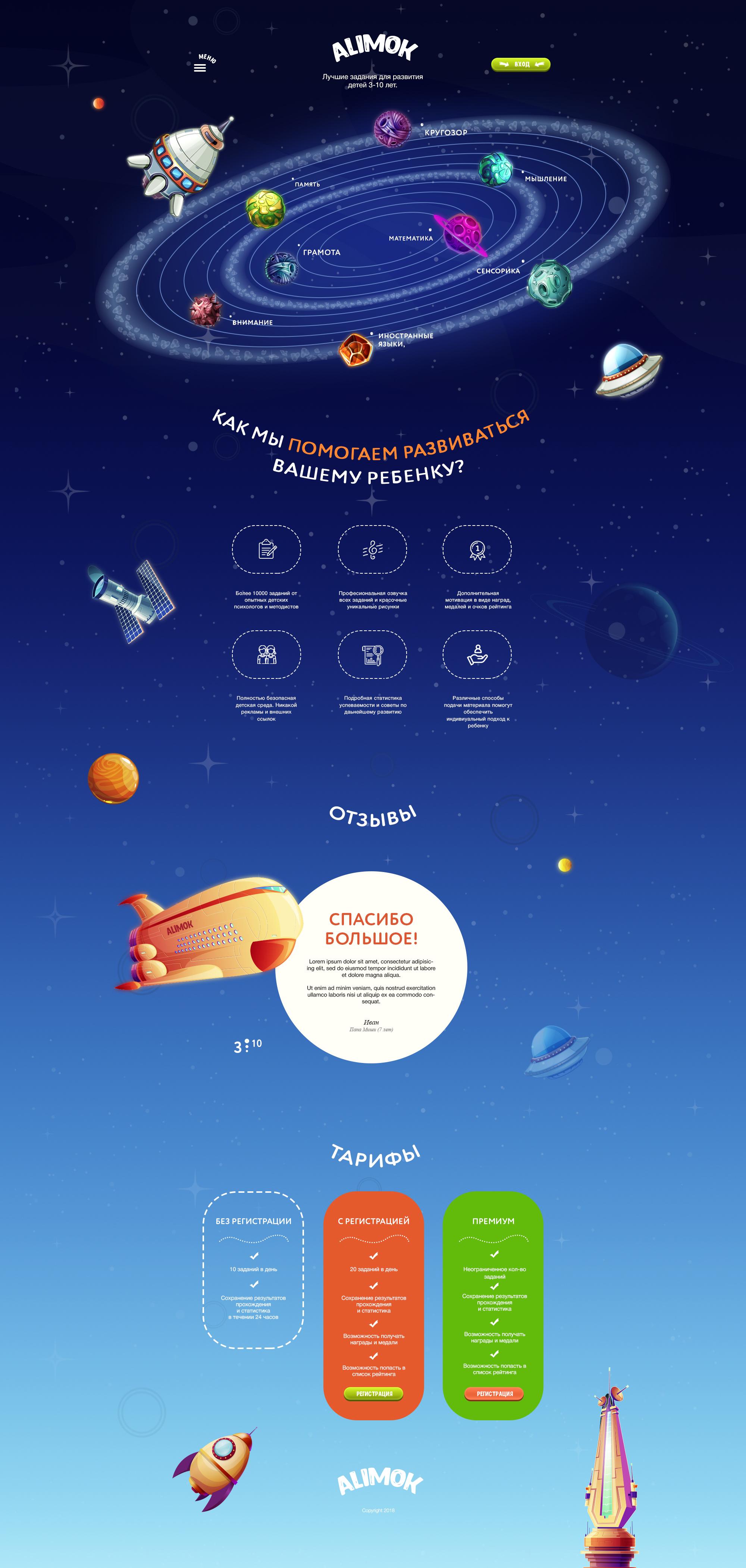 Детский интерактивный образовательный портал